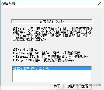 ps模拟器epsxe软件截图