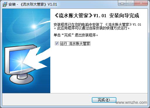 流水账大管家软件截图