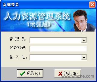 凌鹏人力资源管理系统软件截图