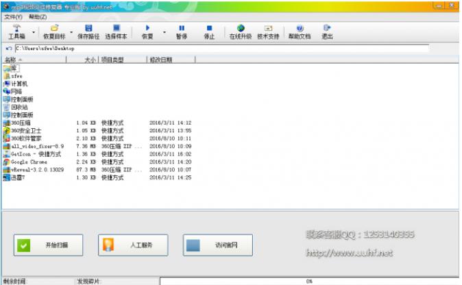 MP4格式视频有破损,它能完整修复