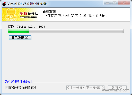 先锋1000模拟打碟机软件截图