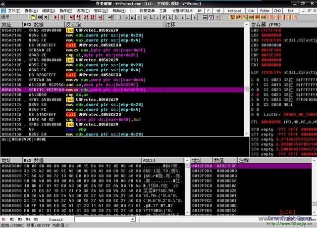 Ollydbg反汇编工具软件截图