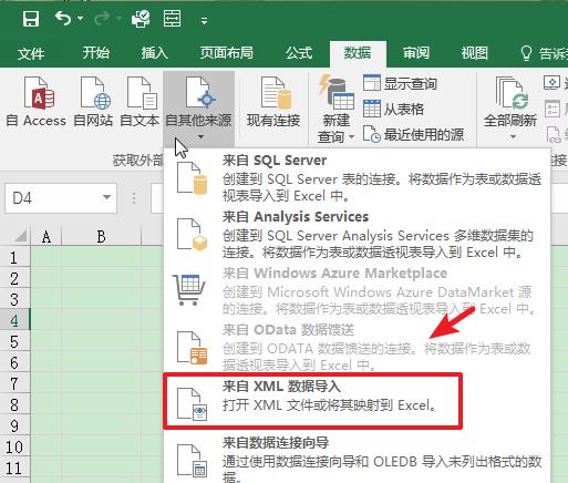 Excel实操讲解之获取XML文件,参照图文演示