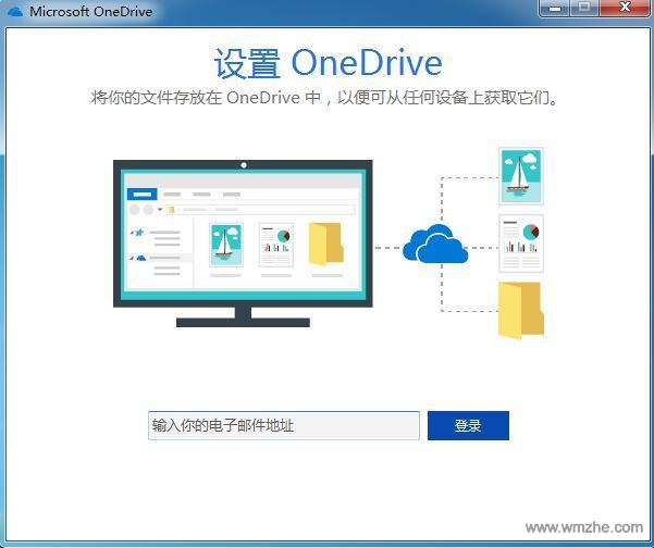 Microsoft OneDrive软件截图