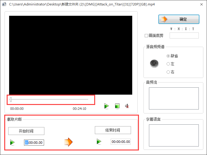 格式工厂怎么截取视频?格式工厂截取视频的方法