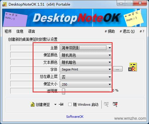 DesktopNoteOK軟件截圖