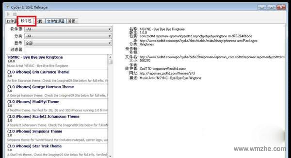 cyder2软件截图