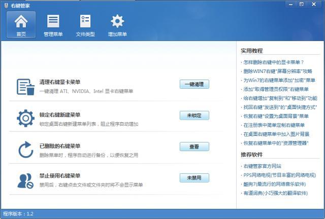 3款右键菜单管理软件推荐,轻松去除右键菜单多余选项