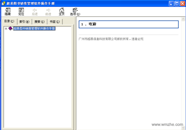 超易图书销售管理软件软件截图