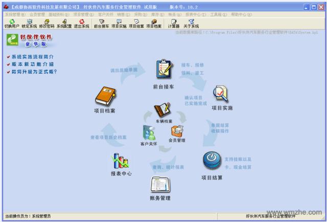 好伙伴汽车服务行业管理软件软件截图