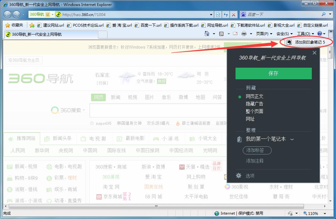 印象笔记怎么保存网页?印象笔记保存网页上内容的方法