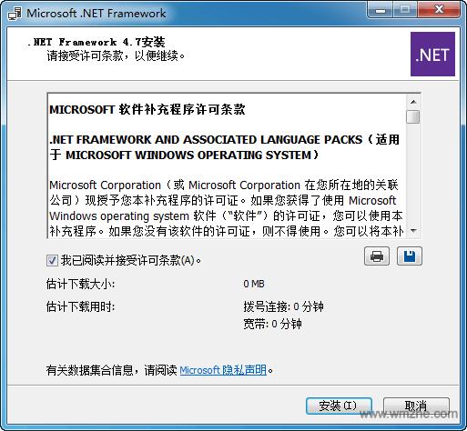Microsoft .NET Framework 4.7.2软件截图