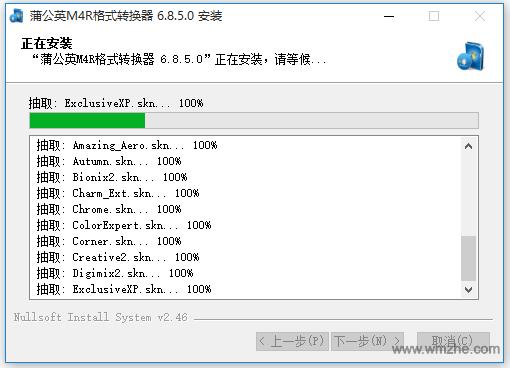 蒲公英M4R格式转换器软件截图