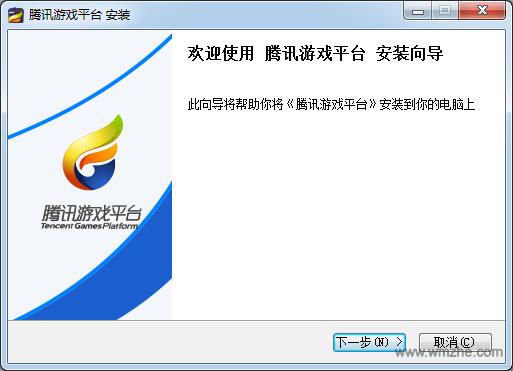 腾讯游戏平台软件截图