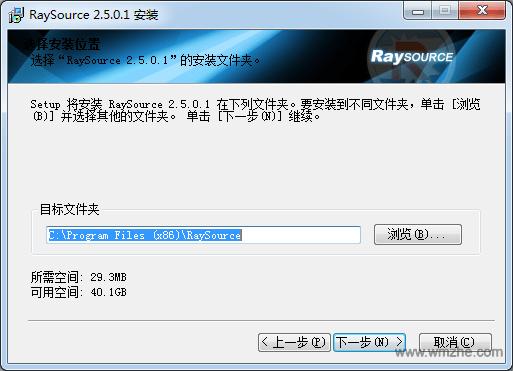 RaySource軟件截圖