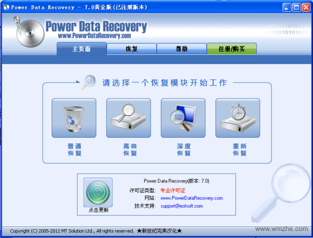 硬盘数据恢复软件软件截图