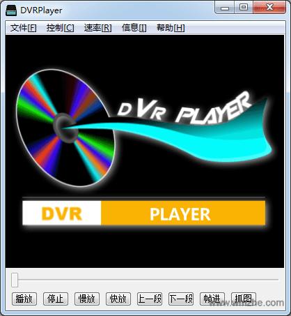 dvr播放器软件截图