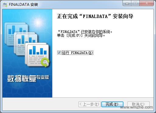 finaldata软件截图
