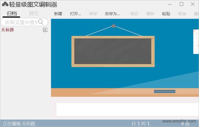 轻量级图文编辑器软件截图