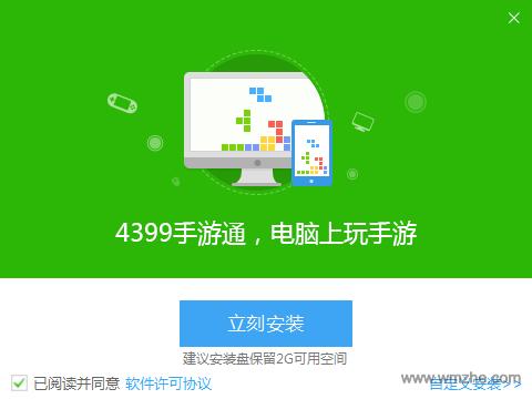 4399手游通软件截图