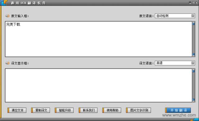 通用OCR翻譯軟件軟件截圖