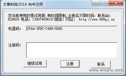 文泰刻绘软件软件截图