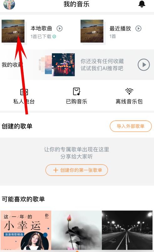 删除虾米音乐云端歌曲的方法说明