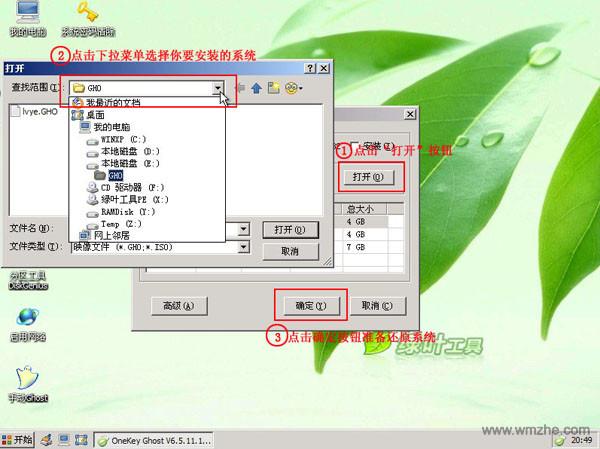 绿叶U盘启动盘制作工具软件截图