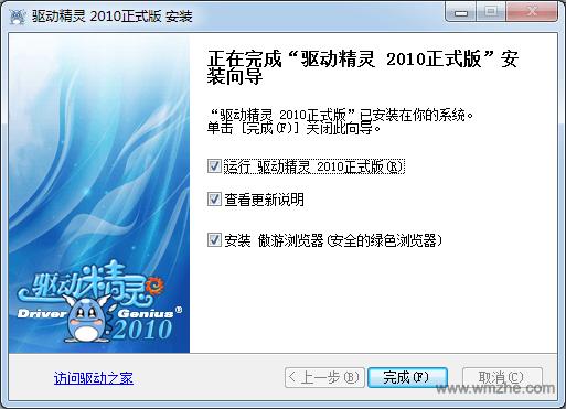驱动精灵2010软件截图