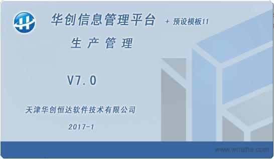 华创生产管理系统软件截图