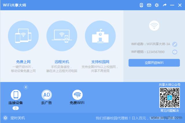 wifi共享大师校园版软件截图