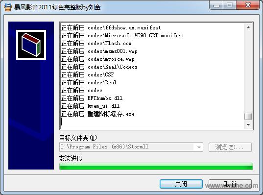 暴风影音2011软件截图