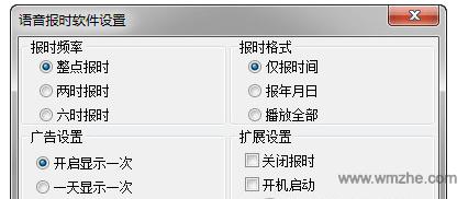 语音报时软件软件截图
