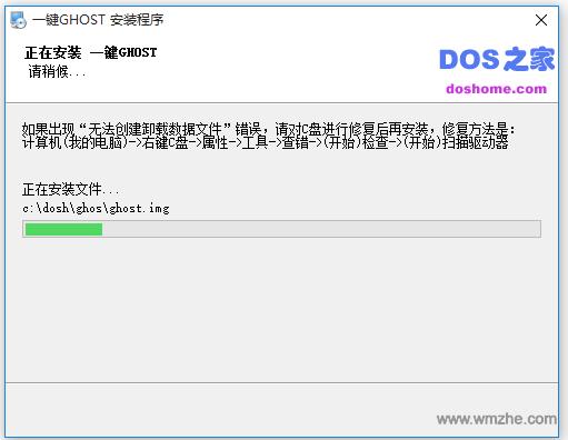 一键GHOST软件截图