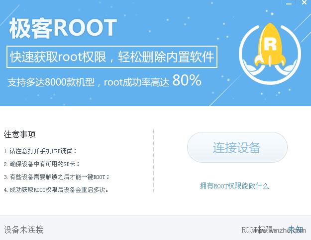 极客Root软件截图