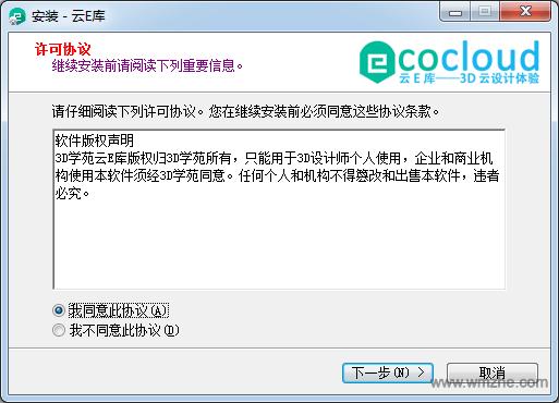 云E库软件截图