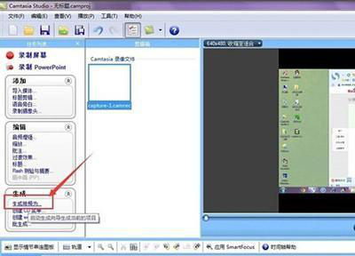 录屏软件camtasia studio怎么导出视频?
