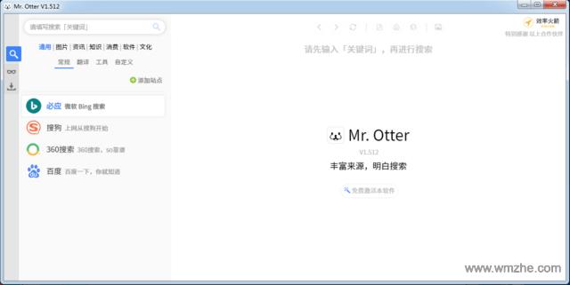 Mr.Otter软件截图