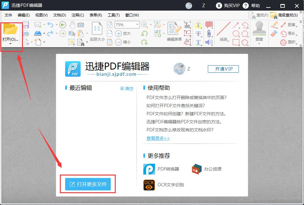 如何修改PDF文件页面尺寸?用对工具很重要
