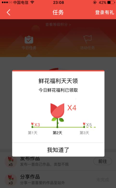 全民K歌中获取鲜花的多种方法汇总