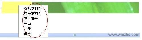 化学符号输入王软件截图
