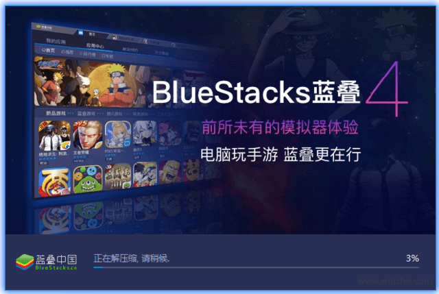 BlueStacks軟件截圖
