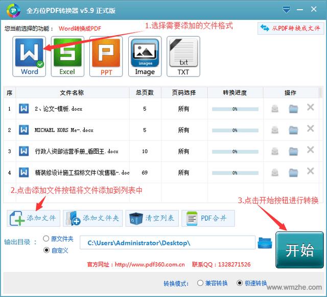 全方位pdf转换器软件截图