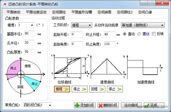 迈迪凸轮设计系统软件截图