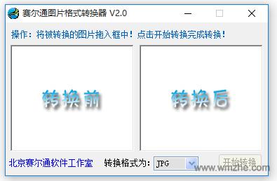 赛尔通图片格式转换器软件截图