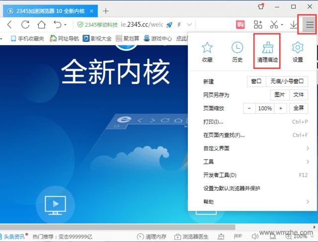 2345王牌浏览器软件截图