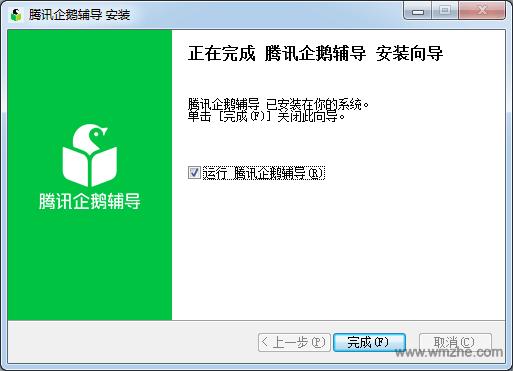 騰訊企鵝輔導軟件截圖