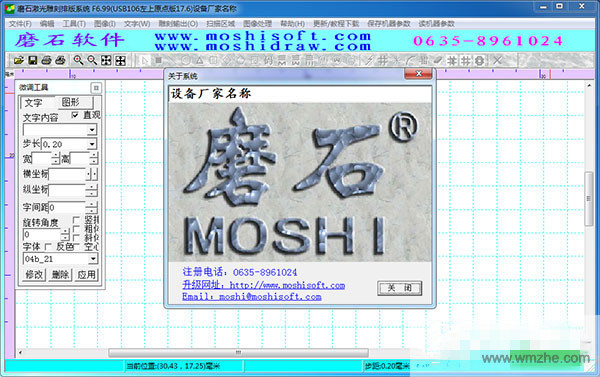 磨石激光雕刻排版系统软件截图