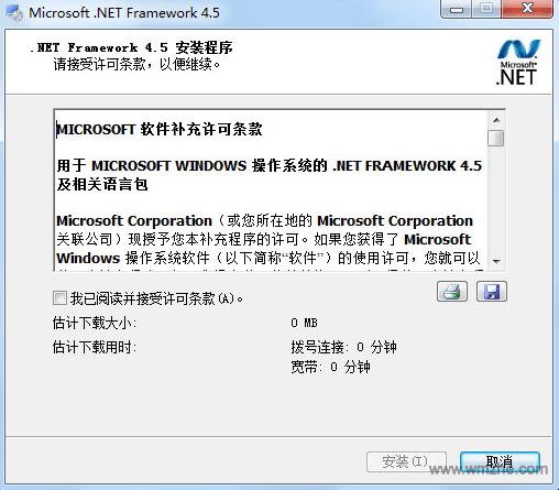 Microsoft .NET Framework 4.5软件截图