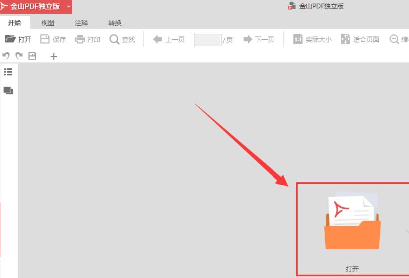 金山pdf阅读器如何合并pdf文件,几秒达成